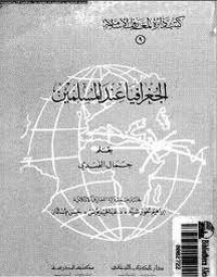 تحميل كتاب الجغرافيا عند المسلمين pdf مجاناً تأليف جمال الفندى | مكتبة تحميل كتب pdf