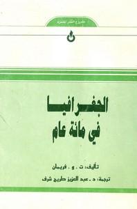 تحميل كتاب الجغرافيا فى مائة عام pdf مجاناً تأليف ت. و. فريمان | مكتبة تحميل كتب pdf