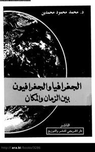 تحميل كتاب الجغرافيا والجغرافيون بين الزمان والمكان pdf مجاناً تأليف د. محمد محمود محمدين | مكتبة تحميل كتب pdf