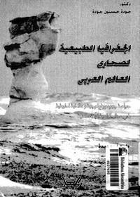 تحميل كتاب الجغرافيا الطبيعية لصحارى العالم العربى pdf مجاناً تأليف د. جودة حسنين جودة | مكتبة تحميل كتب pdf