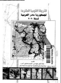 تحميل كتاب الخريطة القومية المقترحة لجمهورية مصر العربية لسنة 2020 pdf مجاناً تأليف د. عصمت عاشور أحمد | مكتبة تحميل كتب pdf