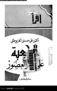 تحميل كتاب الكعبة على مر العصور pdf مجاناً تأليف د. على حسنى الخربوطلى | مكتبة تحميل كتب pdf