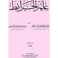 تحميل كتاب علم الخرائط pdf مجاناً تأليف د. محمد صبحى عبد الحكيم | مكتبة تحميل كتب pdf