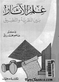 تحميل كتاب علم الآثار بين النظرية والتطبيق pdf مجاناً تأليف د. عاصم محمد رزق | مكتبة تحميل كتب pdf