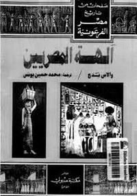 تحميل كتاب آلهة المصريين pdf مجاناً تأليف والاس بدج | مكتبة تحميل كتب pdf