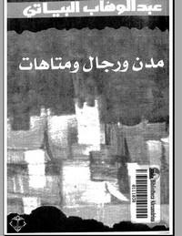 تحميل كتاب مدن ورجال ومتاهات pdf مجاناً تأليف عبد الوهاب البياتى | مكتبة تحميل كتب pdf