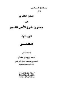 تحميل كتاب المدن الكبرى فى مصر والشرق الأدنى القديم - ج1 pdf مجاناً تأليف د. محمد بيومى مهران | مكتبة تحميل كتب pdf