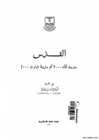 تحميل كتاب القدس - مدينة الله ...؟ أم مدينة داود...! pdf مجاناً تأليف د. حسن ظاظا | مكتبة تحميل كتب pdf