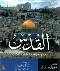 تحميل كتاب القدس - مدينة واحدة عقائد ثلاث pdf مجاناً تأليف كارين أرمسترونج | مكتبة تحميل كتب pdf