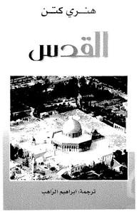 تحميل كتاب القدس pdf مجاناً تأليف هنرى كتن | مكتبة تحميل كتب pdf