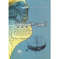 تحميل كتاب المدن الفينيقية pdf مجاناً تأليف د. محمد أبو المحاسن عصفور | مكتبة تحميل كتب pdf