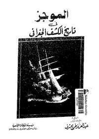 تحميل كتاب الموجز فى تاريخ الكشف الجغرافى pdf مجاناً تأليف Dr. Torayah Sharaf | مكتبة تحميل كتب pdf