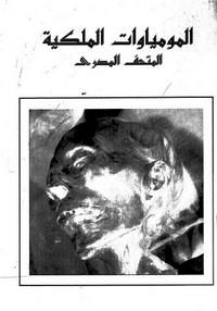 تحميل كتاب المومياوات الملكية - المتحف المصرى pdf مجاناً تأليف المجلس الأعلى للآثار | مكتبة تحميل كتب pdf