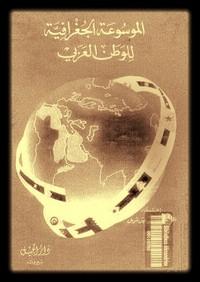 تحميل كتاب الموسوعة الجغرافية للوطن العربى pdf مجاناً تأليف م. كمال موريس شربل | مكتبة تحميل كتب pdf
