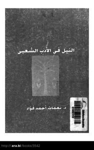 تحميل كتاب النيل فى الأدب الشعبى pdf مجاناً تأليف د. نعمات أحمد فؤاد | مكتبة تحميل كتب pdf