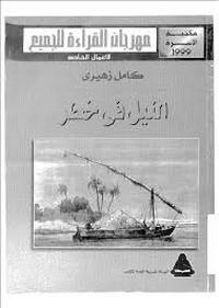 تحميل كتاب النيل فى خطر - مع مقالات pdf مجاناً تأليف كامل زهيرى | مكتبة تحميل كتب pdf