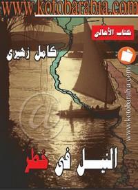 تحميل كتاب النيل فى خطر pdf مجاناً تأليف كامل زهيرى | مكتبة تحميل كتب pdf