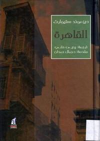تحميل كتاب القــــــــاهــرة pdf مجاناً تأليف ديزموند ستيوارد | مكتبة تحميل كتب pdf