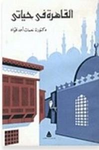 تحميل كتاب القــــاهـــرة فى حياتى pdf مجاناً تأليف د. نعمات أحمد فؤاد | مكتبة تحميل كتب pdf