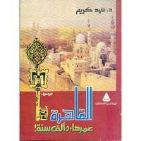 تحميل كتاب القــــاهـــرة عمرها 50 الف سنة pdf مجاناً تأليف د. سيد كريم | مكتبة تحميل كتب pdf