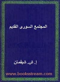 تحميل كتاب المجتمع السورى القديم pdf مجاناً تأليف إ. ش. شيفمان | مكتبة تحميل كتب pdf