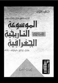 تحميل كتاب الموسوعة التاريخية الجغرافية - الجزء الثامن pdf مجاناً تأليف مسعود الخوند   مكتبة تحميل كتب pdf