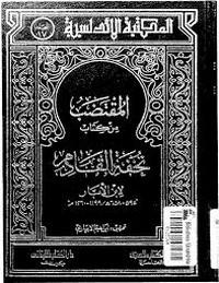 تحميل كتاب المقتضب من كتاب تحفة القادم pdf مجاناً تأليف ابن الأبار | مكتبة تحميل كتب pdf