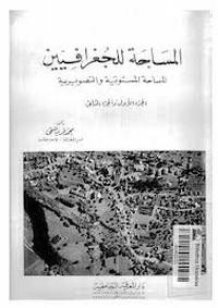 تحميل كتاب المساحة للجغرافيين المساحة المستوية والتصويرية - ج 1،2 pdf مجاناً تأليف د. محمد فريد فتحى | مكتبة تحميل كتب pdf