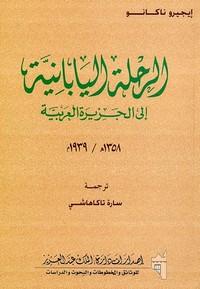 تحميل كتاب الرحلة اليابانية إلى الجزيرة العربية pdf مجاناً تأليف إيجيرو ناكانو | مكتبة تحميل كتب pdf