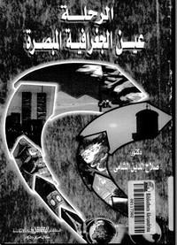 تحميل كتاب الرحلة عين الجغرافية المبصرة pdf مجاناً تأليف د. صلاح الدين الشامى | مكتبة تحميل كتب pdf