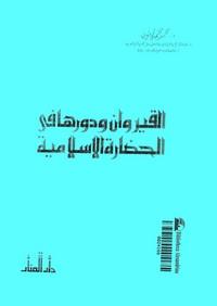 تحميل كتاب القيروان ودورها فى الحضارة الإسلامية pdf مجاناً تأليف د. محمد محمد زيتون | مكتبة تحميل كتب pdf
