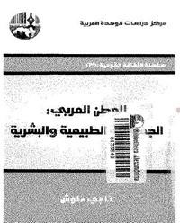 تحميل كتاب الوطن العربى الجغرافية الطبيعية والبشرية pdf مجاناً تأليف ناجى علوش | مكتبة تحميل كتب pdf