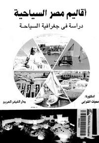 تحميل كتاب أقاليم مصر السياحية دراسة فى جغرافية السياحة pdf مجاناً تأليف د. محبات الشرابى | مكتبة تحميل كتب pdf
