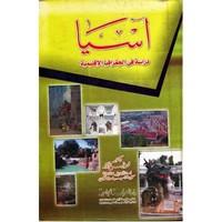 تحميل كتاب آسيا دراسة فى الجغرافيا pdf مجاناً تأليف د. محمد خميس الزوكه | مكتبة تحميل كتب pdf