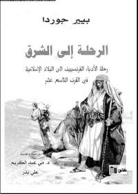 تحميل كتاب الرحلة إلى الشرق pdf مجاناً تأليف بيير جوردا | مكتبة تحميل كتب pdf