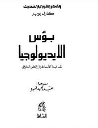 تحميل كتاب بؤس الايديولوجيا pdf مجاناً تأليف كارل بوبر | مكتبة تحميل كتب pdf