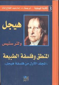 تحميل كتاب المنطق وفلسفة الطبيعة pdf مجاناً تأليف هيجل | مكتبة تحميل كتب pdf