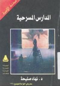 تحميل كتاب المدارس المسرحية pdf مجاناً تأليف د. نهاد صليحة | مكتبة تحميل كتب pdf