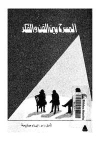 تحميل كتاب المسرح بين الفن والفكر pdf مجاناً تأليف د. نهاد صليحة | مكتبة تحميل كتب pdf