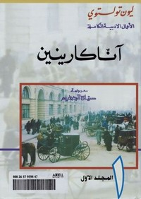 تحميل وقراءة رواية آنا كارينين - الجزء الأول pdf مجاناً تأليف ليو تولستوى | مكتبة تحميل كتب pdf