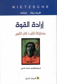 تحميل كتاب إرادة القوة pdf مجاناً تأليف نيتشه | مكتبة تحميل كتب pdf