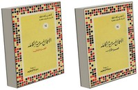 تحميل كتاب الأعمال المسرحية الكاملة المجلد الثانى pdf مجاناً تأليف ليو تولستوى | مكتبة تحميل كتب pdf