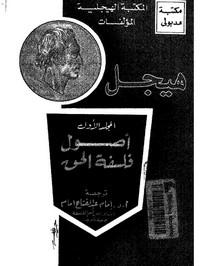 تحميل كتاب اصول فلسفة الحق pdf مجاناً تأليف هيجل | مكتبة تحميل كتب pdf