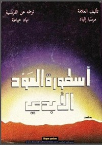 تحميل كتاب اسطورة العود الأبدي pdf مجاناً تأليف ميرسيا إلياد | مكتبة تحميل كتب pdf
