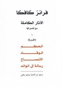 تحميل كتاب الآثار الكاملة مع تفسيراتها - الجزء الأول pdf مجاناً تأليف فرانز كافكا | مكتبة تحميل كتب pdf