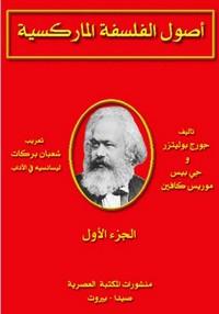 تحميل كتاب اصول الفلسفة الماركسية - الجزء الأول pdf مجاناً تأليف جورج بوليتزر | مكتبة تحميل كتب pdf