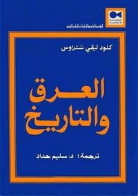 تحميل كتاب العرق والتاريخ pdf مجاناً تأليف كلود ليفي شتراوس | مكتبة تحميل كتب pdf
