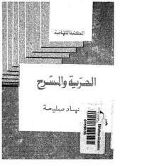 تحميل كتاب الحرية والمسرح - نهاد صليحة pdf مجاناً تأليف د. نهاد صليحة   مكتبة تحميل كتب pdf