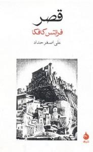 تحميل وقراءة رواية القصر pdf مجاناً تأليف فرانتس كافكا | مكتبة تحميل كتب pdf