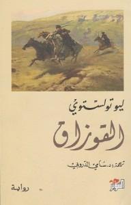 تحميل وقراءة رواية القوزاق pdf مجاناً تأليف ليو تولستوى | مكتبة تحميل كتب pdf